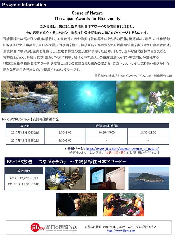 生物多様性日本アワード受賞団体ドキュメンタリー世界配信