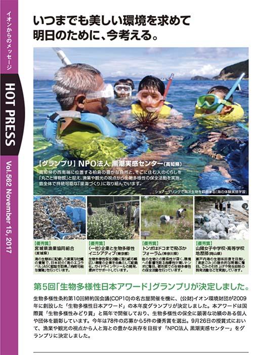 全国のイオン店舗で生物多様性日本アワードの紹介がされています